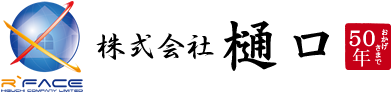 株式会社 樋口